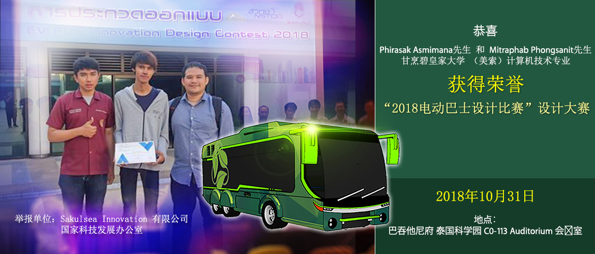 banner-EV-BUS-Innovation-Design-Contest-2018-ch