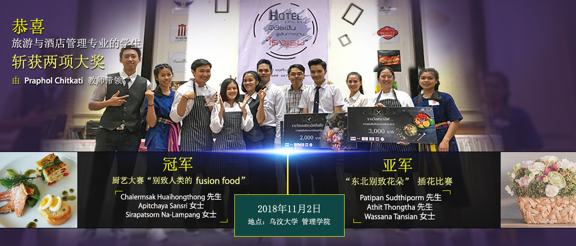 banner-congrate-fusion-food-2018-ch