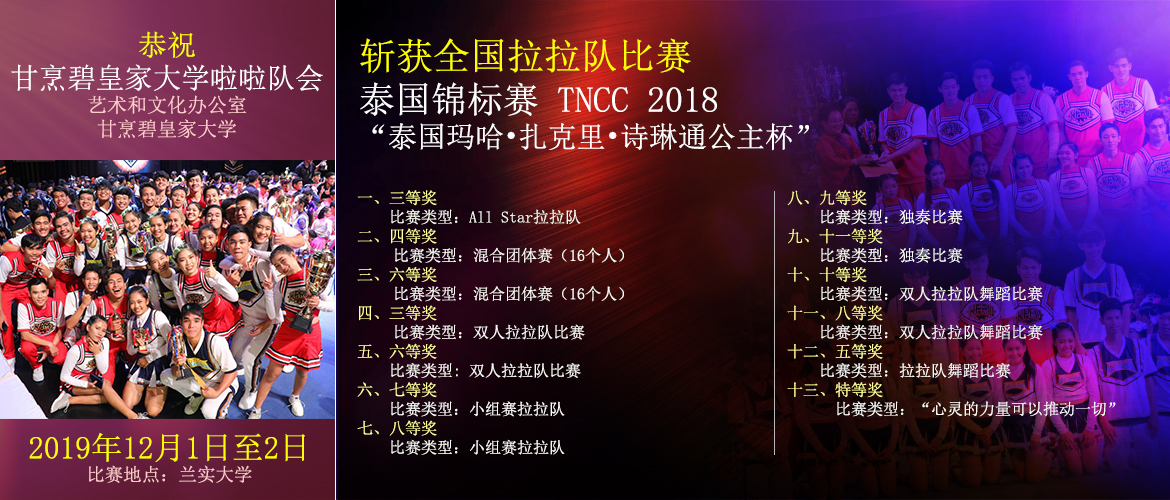 banner-congrate-tncc-2018-ch
