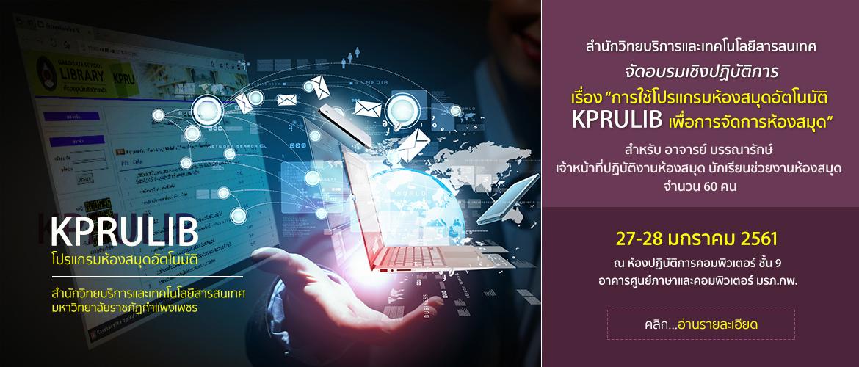 อบรมเชิงปฏิบัติการ การใช้โปรแกรมห้องสมุดอัตโนมัติ KPRULIB เพื่อการจัดการห้องสมุด