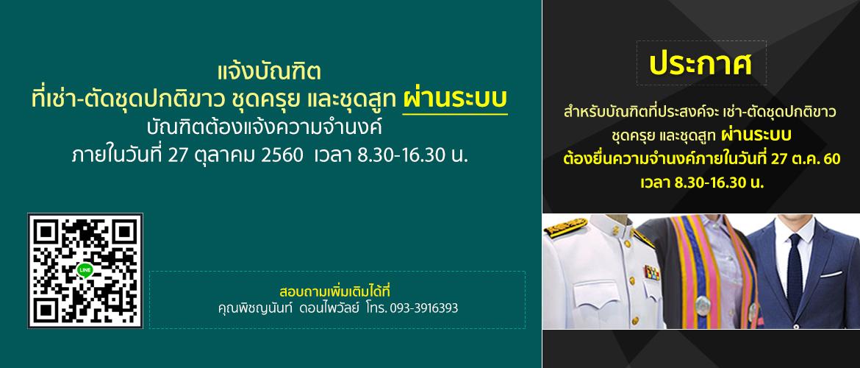 บริการเช่า-ตัดชุด ชุดปกติขาว ชุดครุย และชุดสูท