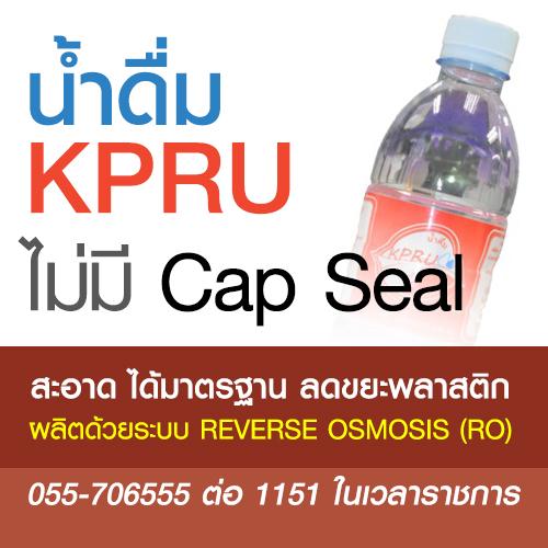 น้ำดื่ม KPRU